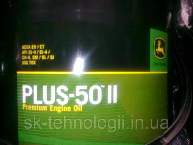 Моторне масло PLUS-50 II
