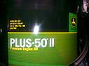 Моторное масло PLUS-50 II, фото 2