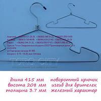 Вешалки  Плечики  Металлические с Поворотным крючком Китай, фото 1