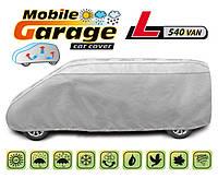 Чехол на автомобиль Mobile Garage размер L 540 Van, фото 1