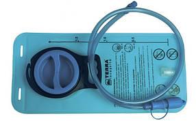 Гидратор (питьевая система) Terra Incognita Hidro 2,5 (синій)