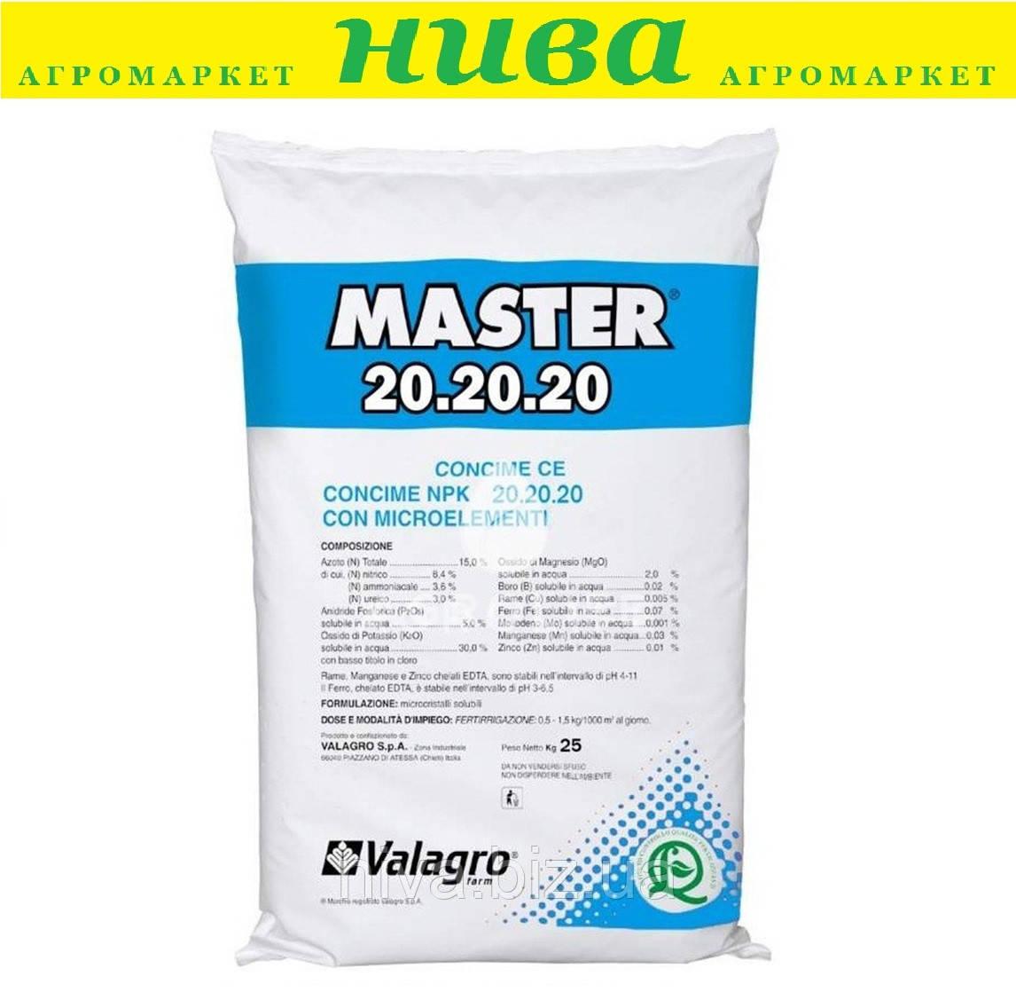Мастер (Master) 20.20.20 комплексне добриво Valagro 25 кг