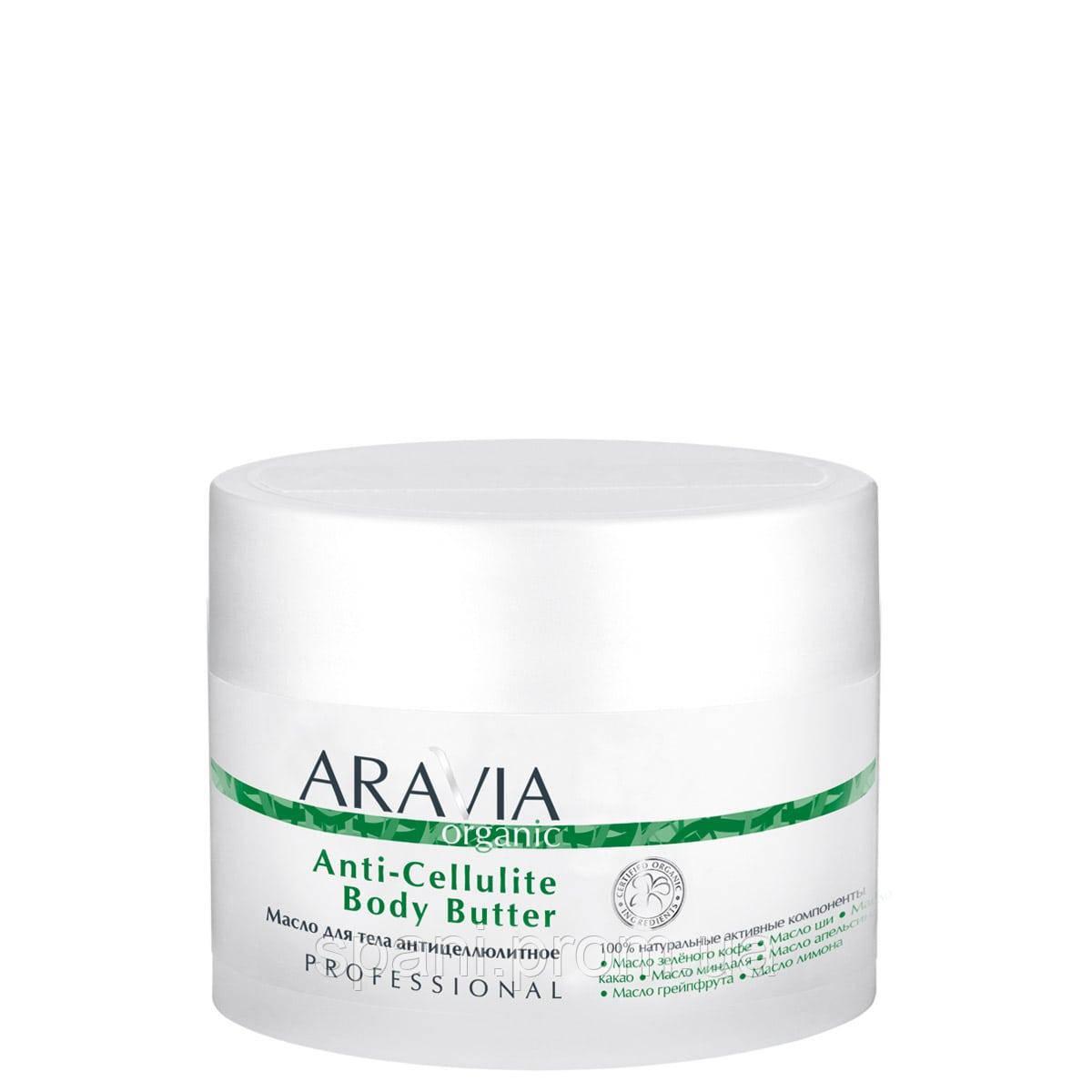 """ARAVIA Organic"" Масло для тіла антицелюлітний Anti-Cellulite Body Butter, 150 мл."