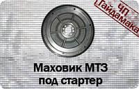 Маховик МТЗ под стартер +стартер (редукторный)+плита под стартер