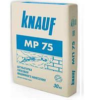 Кнауф KNAUF Штукатурка машинная МП 75 (30 кг)