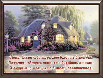 Картинка молитва 10х15 на украинском МУ34-А6