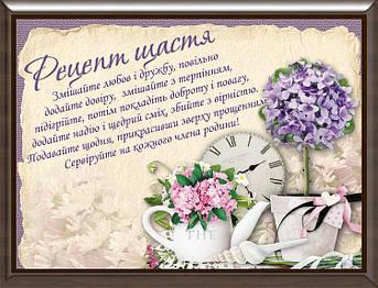 Картинка рецепты 20х25 на украинском РУ04-А4М