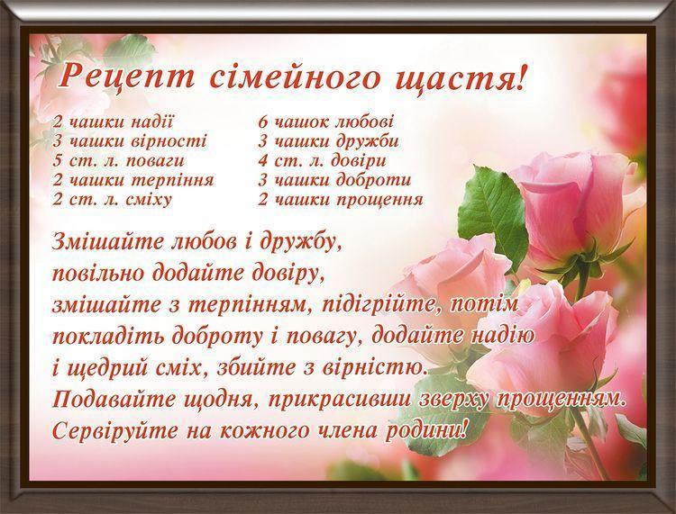 Картинка рецепты 20х25 на украинском РУ11-А4М