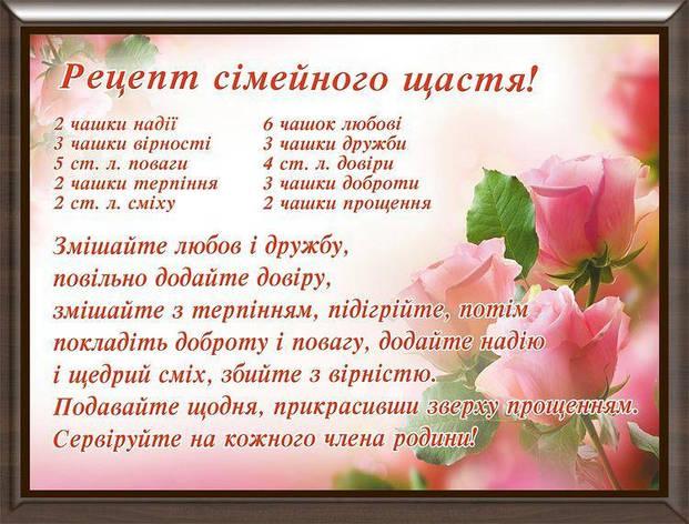 Картинка рецепты 20х25 на украинском РУ11-А4М, фото 2