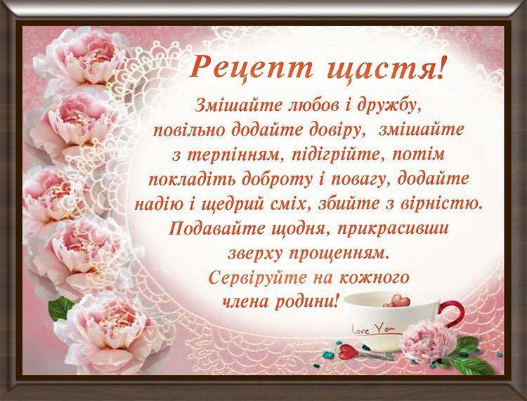 Картинка рецепты 20х25 на украинском РУ12-А4М