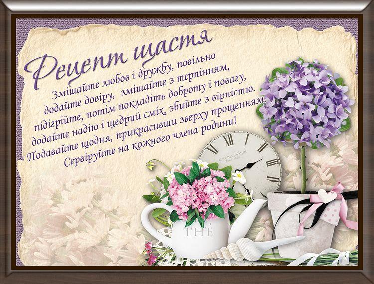 Картинка рецепты 15х20 на украинском РУ04-А5