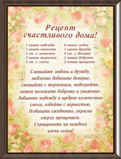 Картинка рецепты 20х25 на русском РР06-А4М