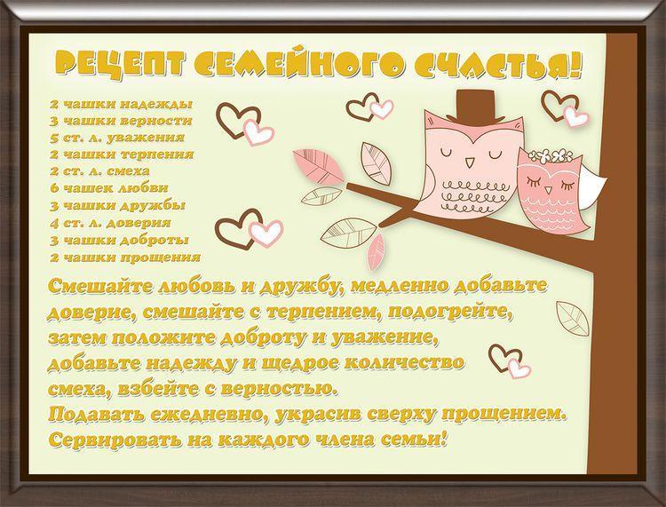 Картинка рецепты 20х25 на русском РР21-А4М