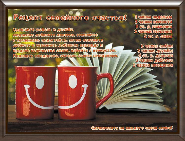 Картинка рецепты 10х15 на русском РР22-А6