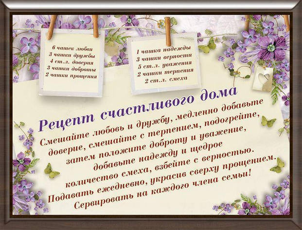 Картинка рецепты 10х15 на русском РР02-А6, фото 2