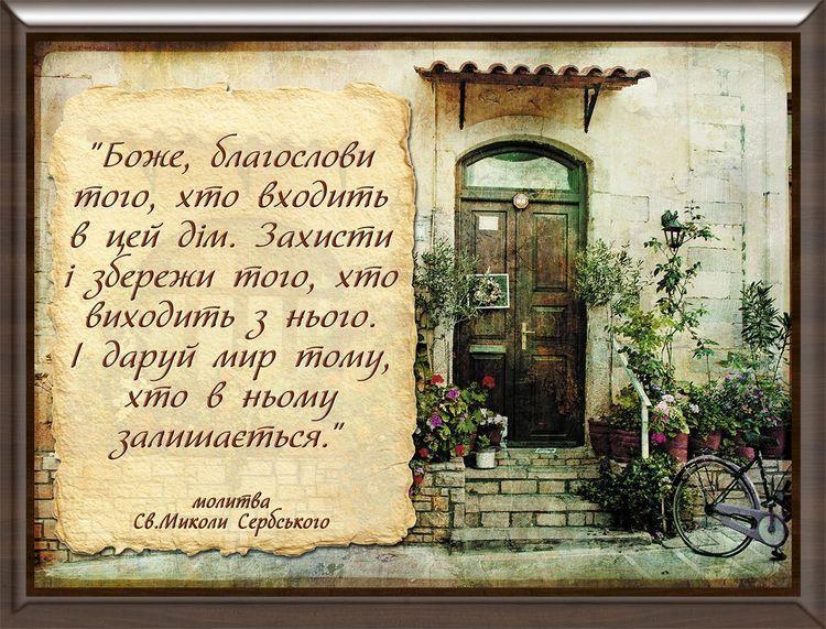 Картинка молитва 22х30 на украинском МУ08-А4
