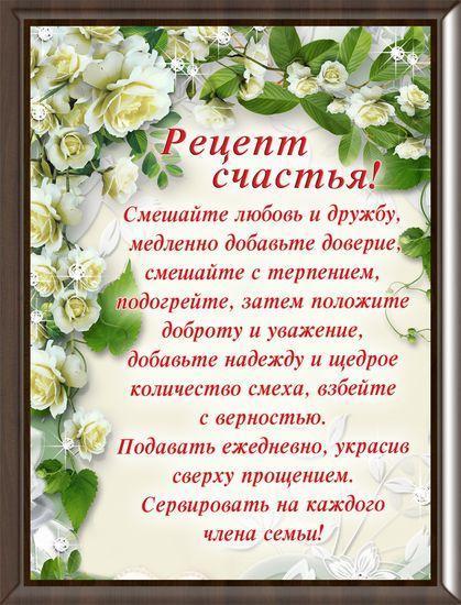 Картинка рецепты 10х15 на русском РР17-А6