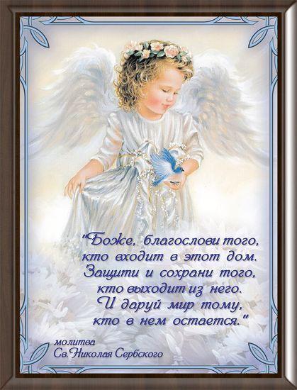 Картинка молитва 22х30 на русском МР28-А4