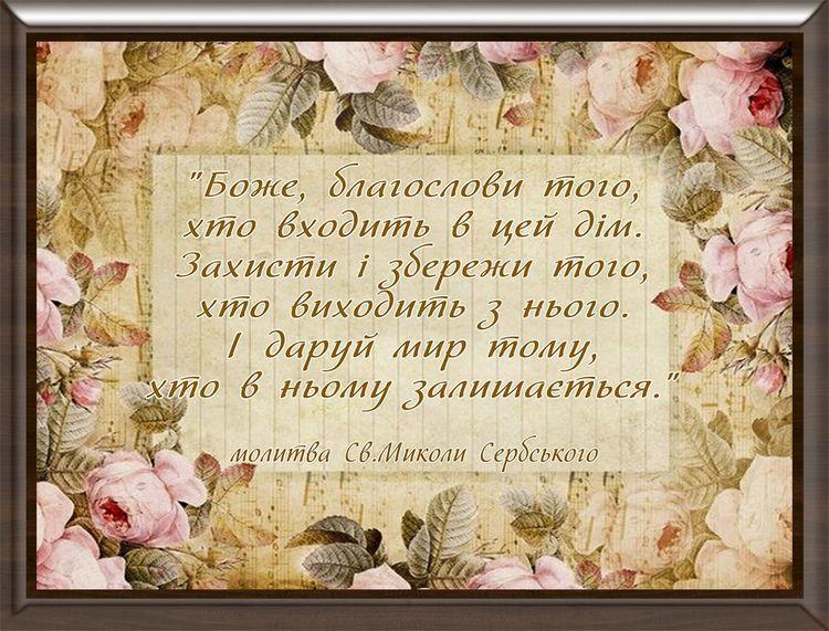 Картинка молитва 20х25 на украинском МУ17-А4М