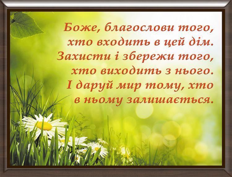 Картинка молитва 20х25 на украинском МУ35-А4М