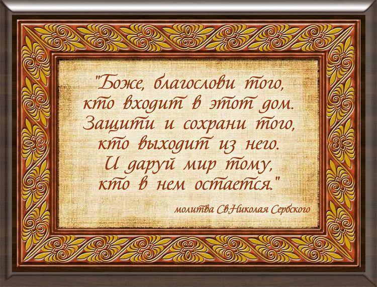 Картинка молитва 20х25 на русском МР21-А4М