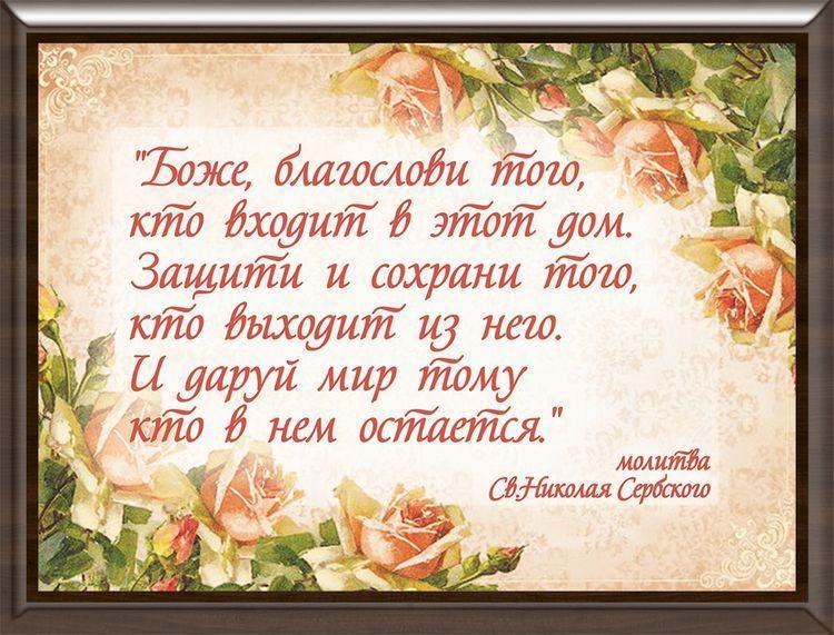 Картинка молитва 20х25 на русском МР25-А4М