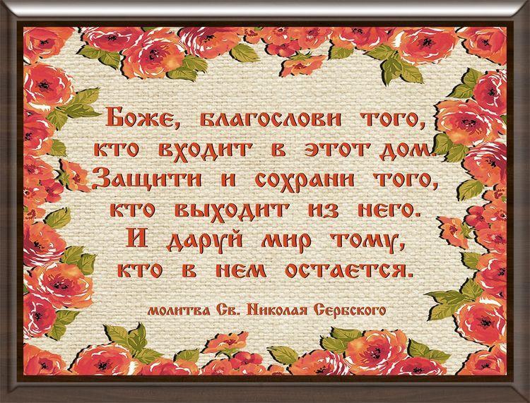Картинка молитва 20х25 на русском МР16-А4М