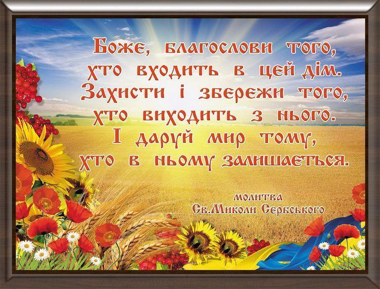 Картинка молитва 20х25 на украинском МУ02-А4М