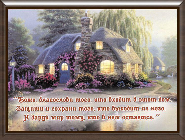 Картинка молитва 20х25 на русском МР34-А4М
