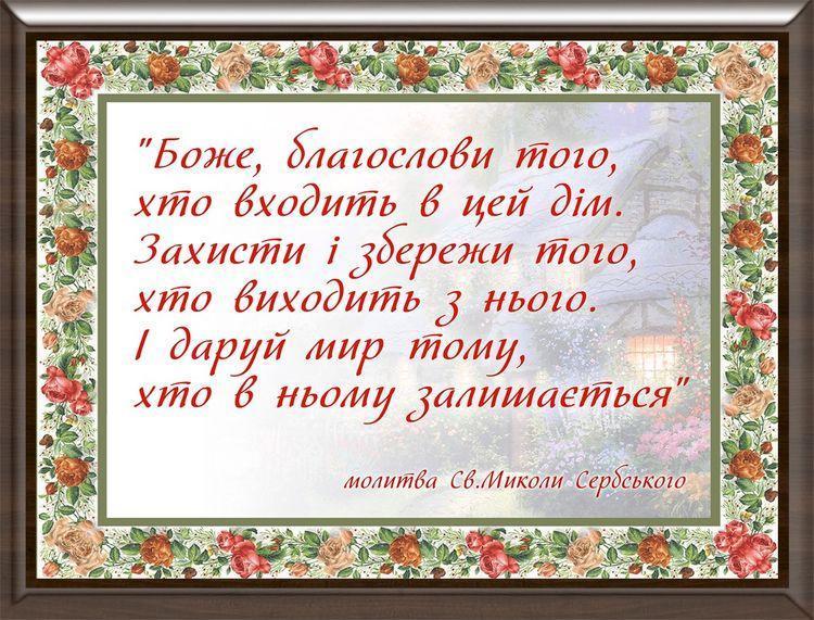 Картинка молитва 20х25 на украинском МУ19-А4М