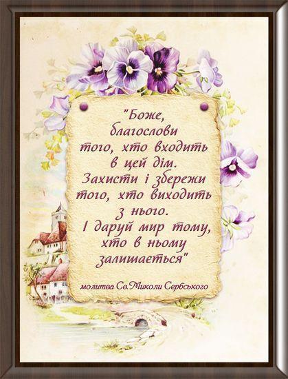 Картинка молитва 20х25 на украинском МУ26-А4М