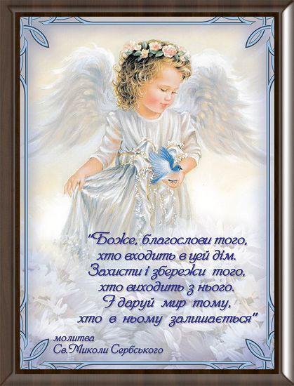 Картинка молитва 10х15 на украинском МУ28-А6