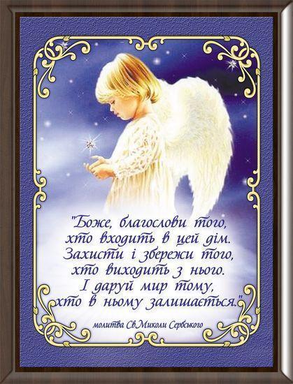 Картинка молитва 10х15 на украинском МУ27-А6