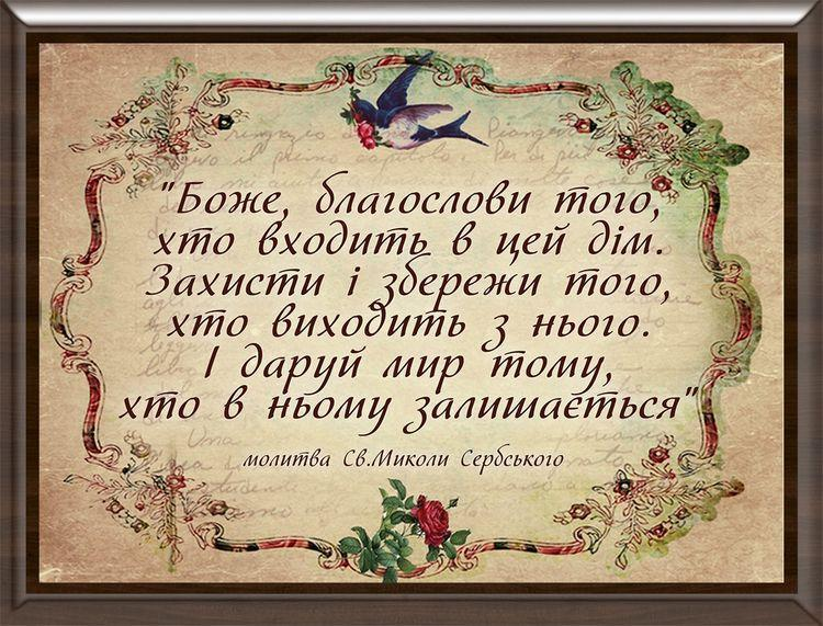Картинка молитва 10х15 на украинском МУ20-А6
