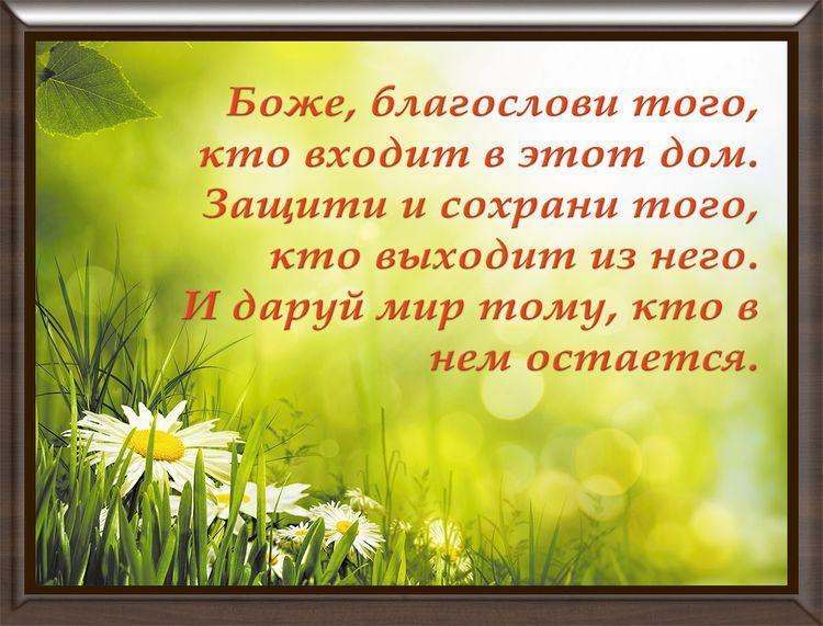 Картинка молитва 10х15 на русском МР35-А6