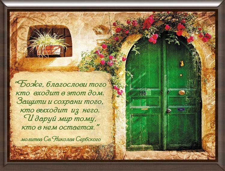 Картинка молитва 10х15 на русском МР10-А6