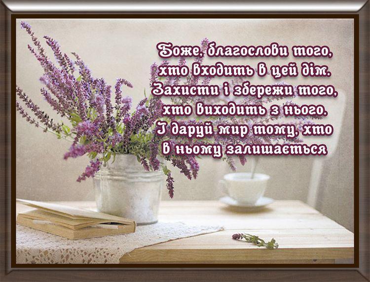 Картинка молитва 15х20 на украинском МУ30-А5