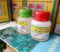 """Комплект №14 """"ПИКО"""" - 158 грн. за 0,165 кг, смола Epoxy-619."""
