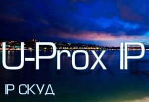 Контроль доступа U-Prox