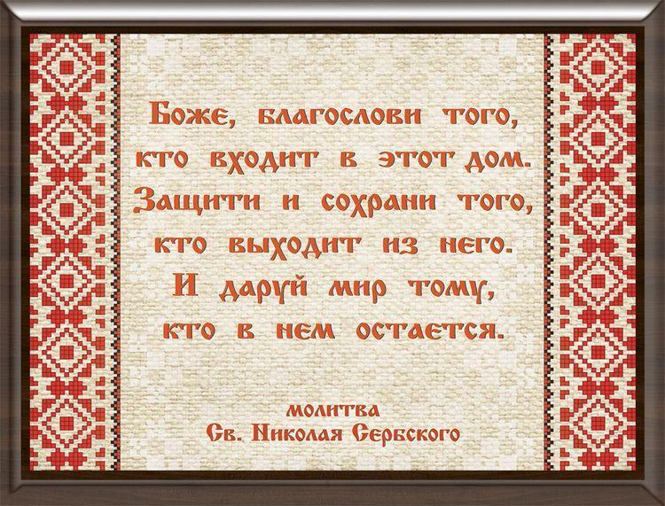 Картинка молитва 20х25 на русском МР13-А4М