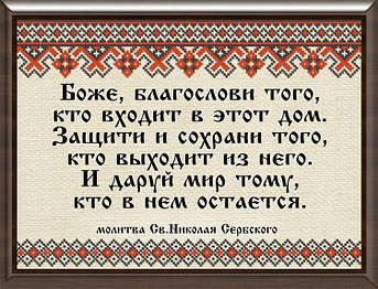 Картинка молитва 20х25 на русском МР14-А4М