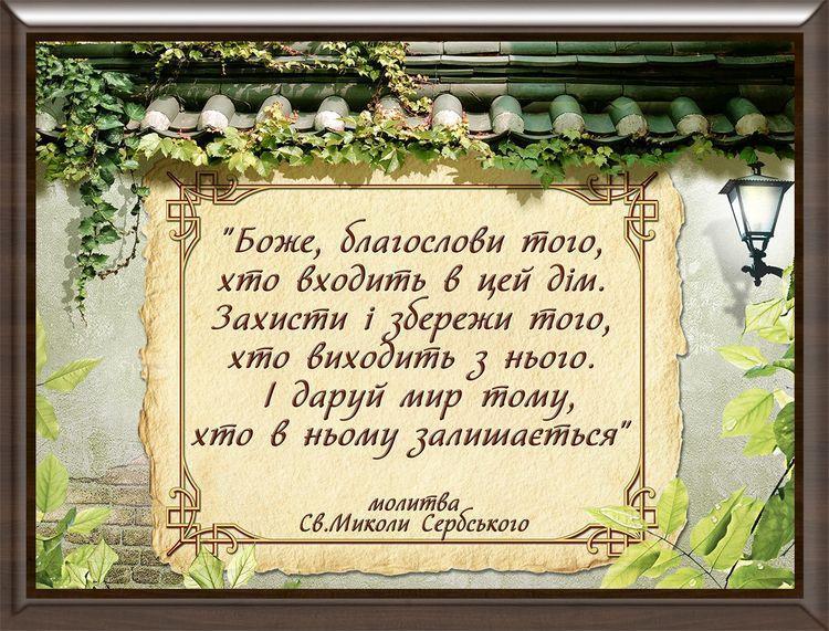 Картинка молитва 10х15 на украинском МУ06-А6