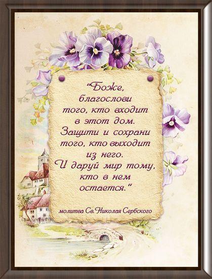 Картинка молитва 10х15 на русском МР26-А6