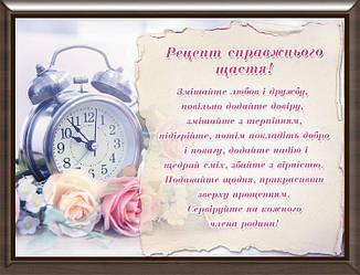 Картинка рецепты 22х30 на украинском РУ28-А4