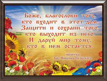Картинка молитва 15х20 на русском МР02-А5