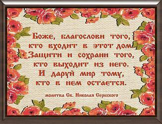 Картинка молитва 22х30 на русском МР16-А4