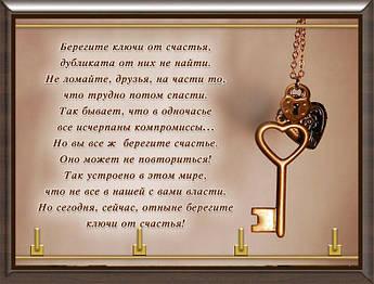"""Ключница настенная BST 020021 25x21 см коричневая """"Брелок и ключик"""""""