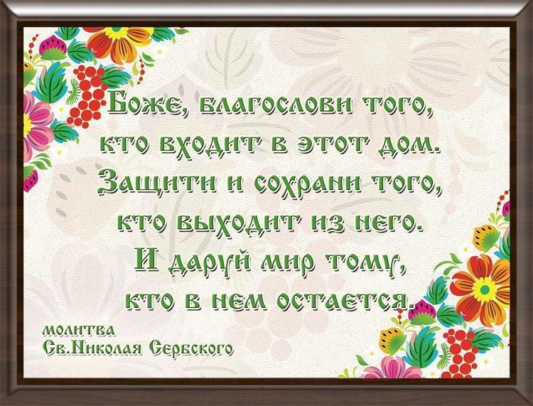 Картинка молитва 22х30 на русском МР07-А4