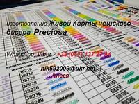 Живая Карта Цветов чешского бисера Preciosa 2018год