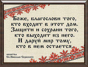 Картинка молитва 15х20 на русском МР12-А5